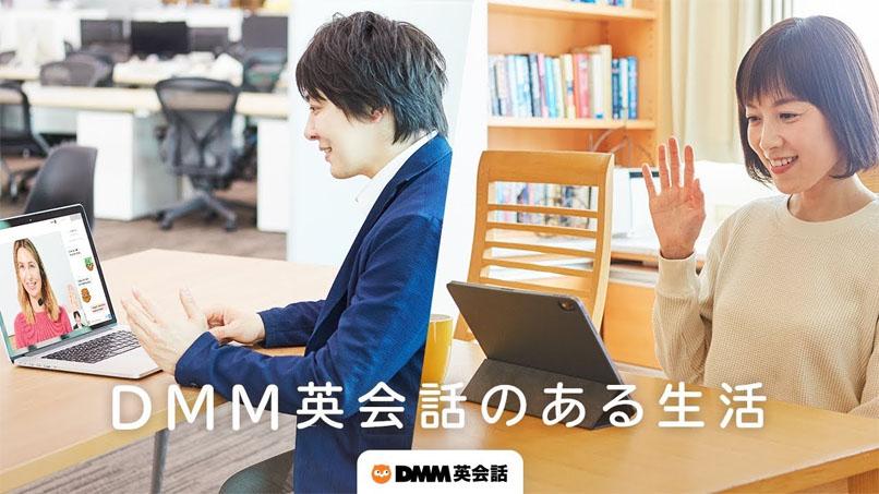 DMM線上英文(台灣Engoo)網站操作方式(註冊、預約、客服)